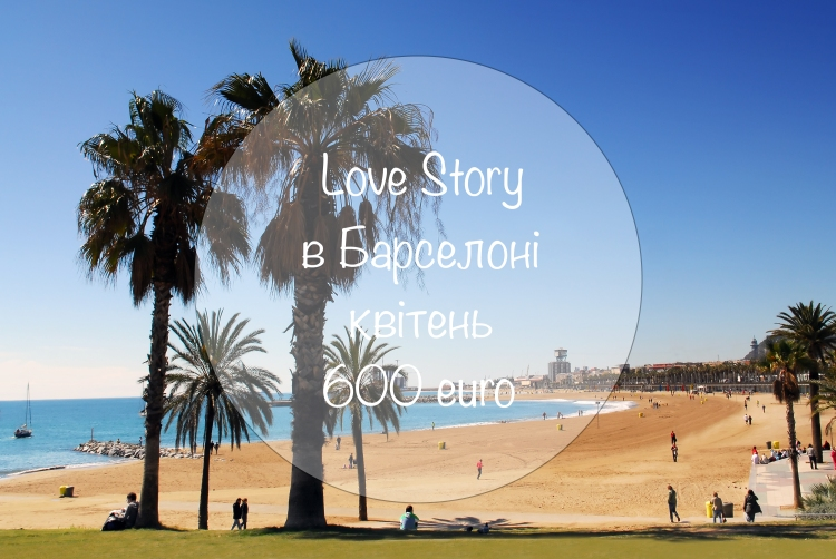 Love Story in Barcelona