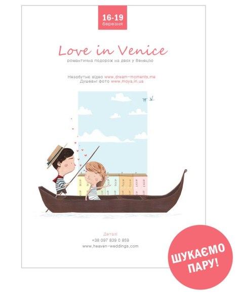 Love in Venice!